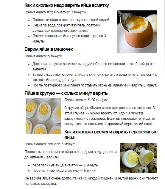 Как похудеть на яйцах - Твоя Диета
